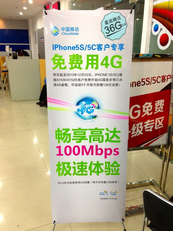 A sign in a China Mobile store that says 4G service is available for iPhones 5S/5C bought in Hong Kong (Models A1530/A1529). Image from Lawrence Li.