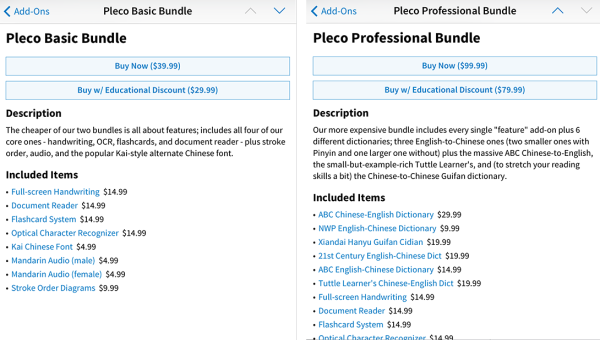 Pleco's bundles. Individual features and dictionaries are also sold separately.
