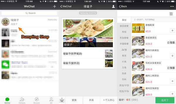 Ordering dumplings in WeChat