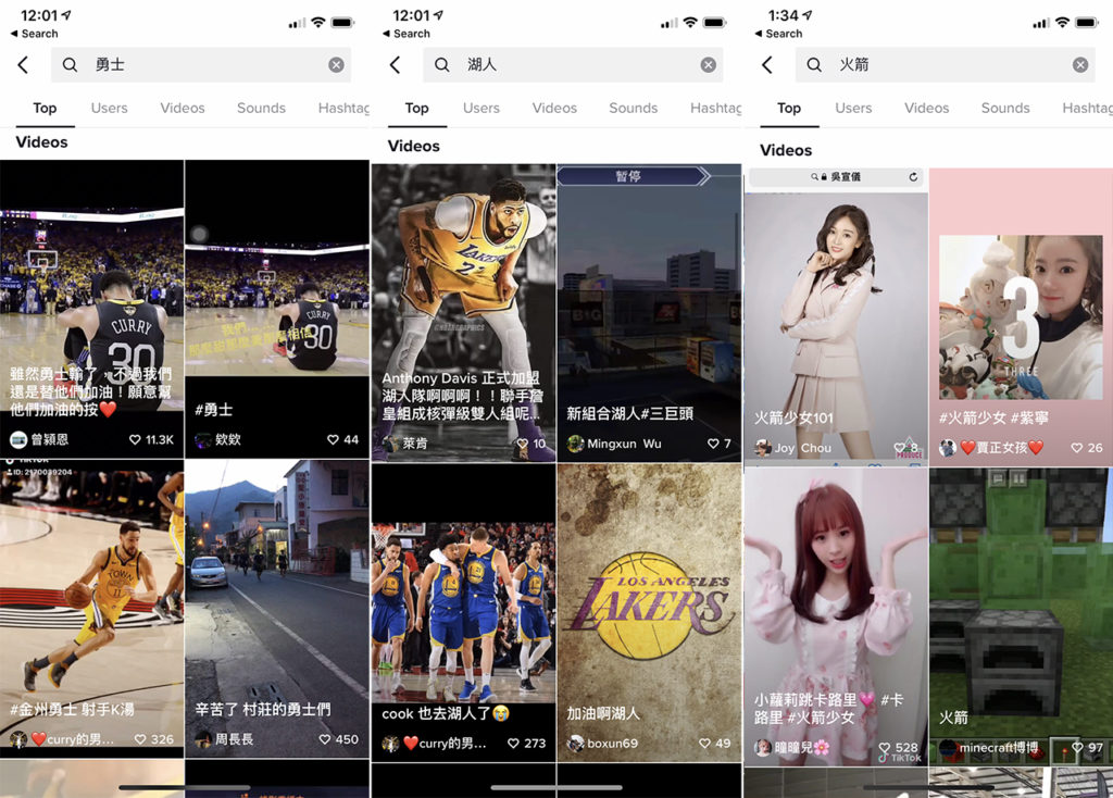 Tiktok searches for NBA teams